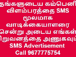 Bulk SMS Coimbatore | Best SMS Gateway Service - Bulk SMS